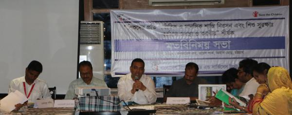 Stop Humiliating Teachers >> Consultation Meeting On Banning Physical And Humiliating Punishment